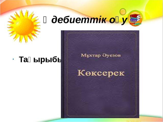 Әдебиеттік оқу Тақырыбы: