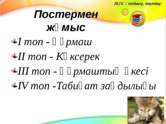 Постермен жұмыс І топ - Құрмаш ІІ топ - Көксерек ІІІ топ - Құрмаштың әкесі ІV...