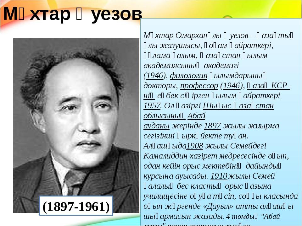 Мұхтар Әуезов (1897-1961) Мұхтар Омарханұлы Әуезов– қазақтың ұлы жазушысы, қ...