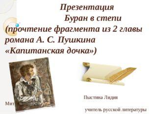 Презентация Буран в степи (прочтение фрагмента из 2 главы романа А. С. Пушки