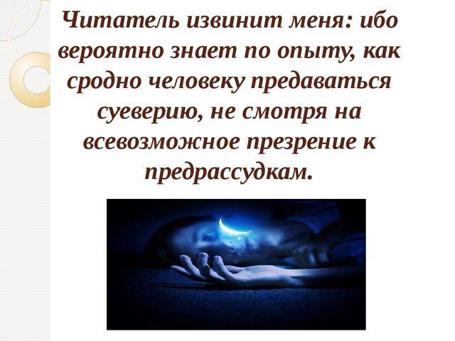 Читатель извинит меня: ибо вероятно знает по опыту, как сродно человеку преда...