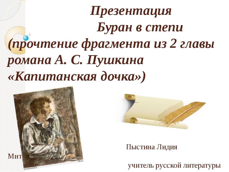 Презентация Буран в степи (прочтение фрагмента из 2 главы романа А. С. Пушки...
