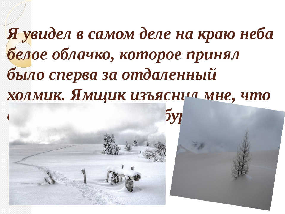 Я увидел в самом деле на краю неба белое облачко, которое принял было сперв...