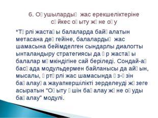 6. Оқушылардың жас ерекшеліктеріне сәйкес оқыту және оқу *Түрлі жастағы балал
