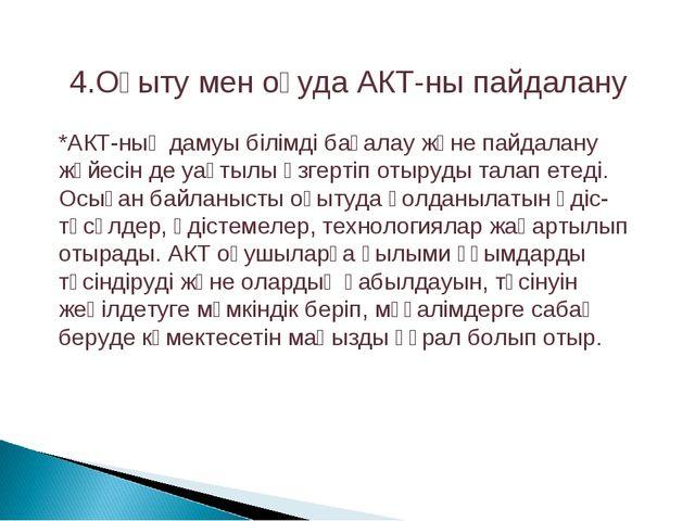 4.Оқыту мен оқуда АКТ-ны пайдалану *АКТ-ның дамуы білімді бағалау және пайдал...