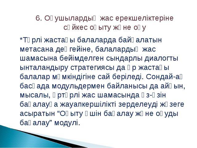 6. Оқушылардың жас ерекшеліктеріне сәйкес оқыту және оқу *Түрлі жастағы балал...