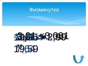 0,01  3,2 м 3,01 > 2,99 Физминутка 19,95 > 19,59 7,604 > 7,64