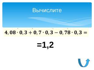 Вычислите =1,2