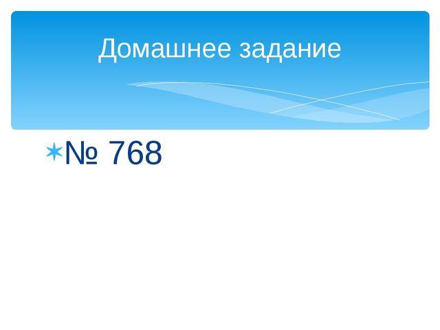 № 768 Домашнее задание