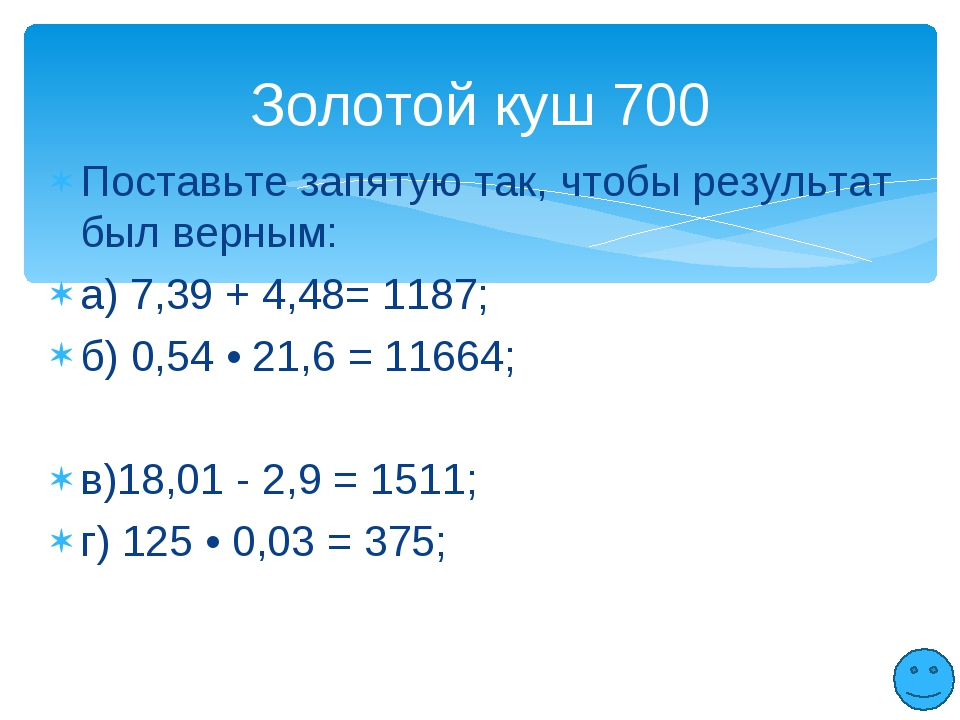 Поставьте запятую так, чтобы результат был верным: а) 7,39 + 4,48= 1187; б) 0...