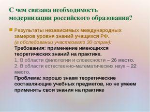С чем связана необходимость модернизации российского образования? Результаты