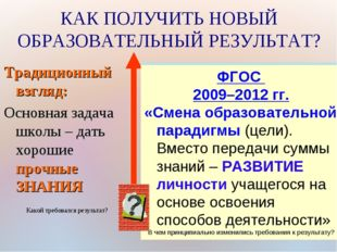 * ГОС.СТАНДАРТ 2004 г.: «…ориентации образования не только на усвоение обучаю
