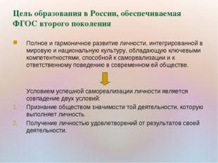 Цель образования в России, обеспечиваемая ФГОС второго поколения Полное и гар