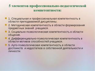 5 элементов профессионально-педагогической компетентности: 1. Специальная и п