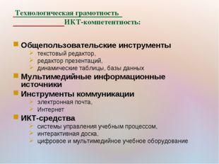 Технологическая грамотность ИКТ-компетентность: Общепользовательские инструм