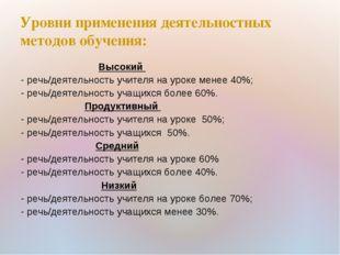 Уровни применения деятельностных методов обучения: Высокий - речь/деятельност