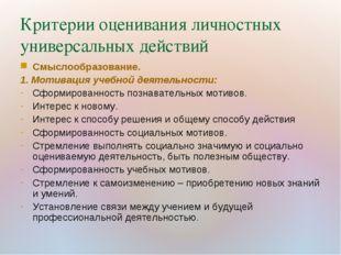 Критерии оценивания личностных универсальных действий Смыслообразование. 1. М