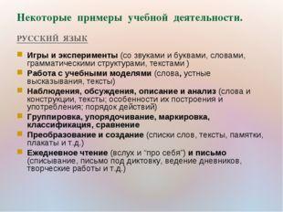 Некоторые примеры учебной деятельности. РУССКИЙ ЯЗЫК Игры и эксперименты (со