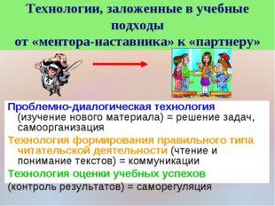 Технологии, заложенные в учебные подходы от «ментора-наставника» к «партнеру»