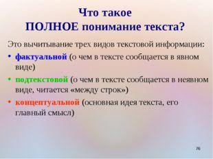 * Что такое ПОЛНОЕ понимание текста? Это вычитывание трех видов текстовой инф