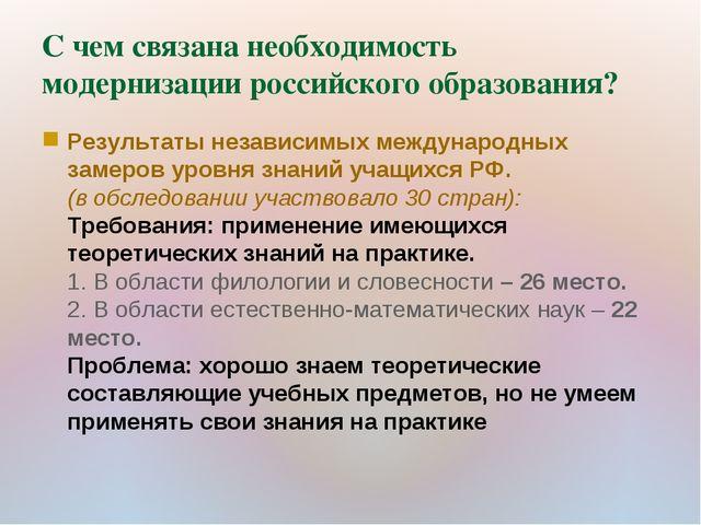 С чем связана необходимость модернизации российского образования? Результаты...