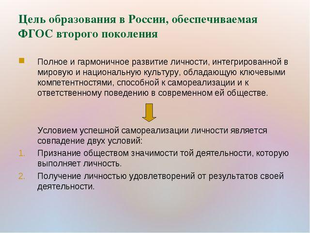 Цель образования в России, обеспечиваемая ФГОС второго поколения Полное и гар...