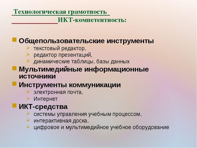 Технологическая грамотность ИКТ-компетентность: Общепользовательские инструм...