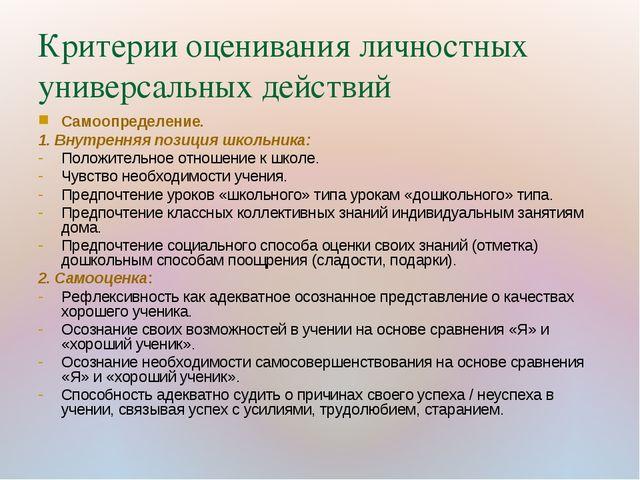 Критерии оценивания личностных универсальных действий Самоопределение. 1. Вну...