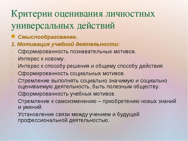 Критерии оценивания личностных универсальных действий Смыслообразование. 1. М...