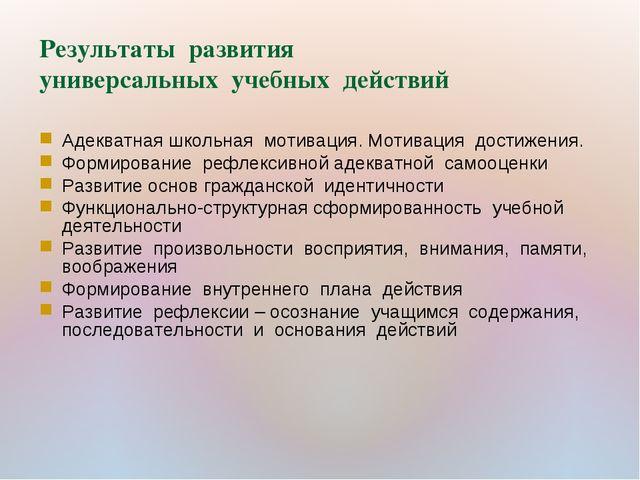 Результаты развития универсальных учебных действий Адекватная школьная мотива...