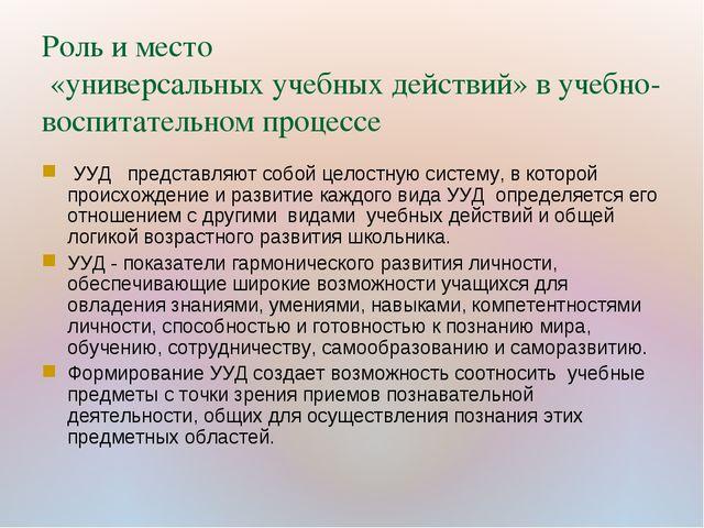 Роль и место «универсальных учебных действий» в учебно-воспитательном процесс...