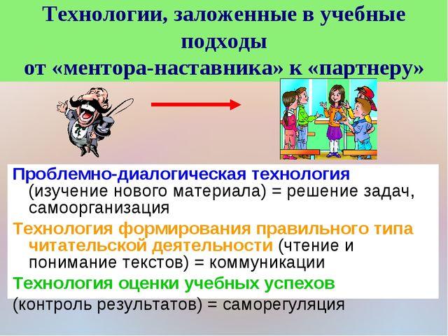 Технологии, заложенные в учебные подходы от «ментора-наставника» к «партнеру»...