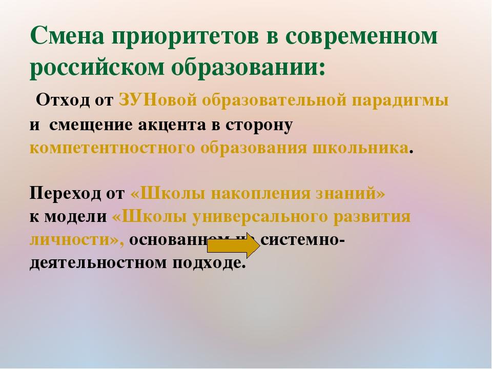 Смена приоритетов в современном российском образовании: Отход от ЗУНовой обра...