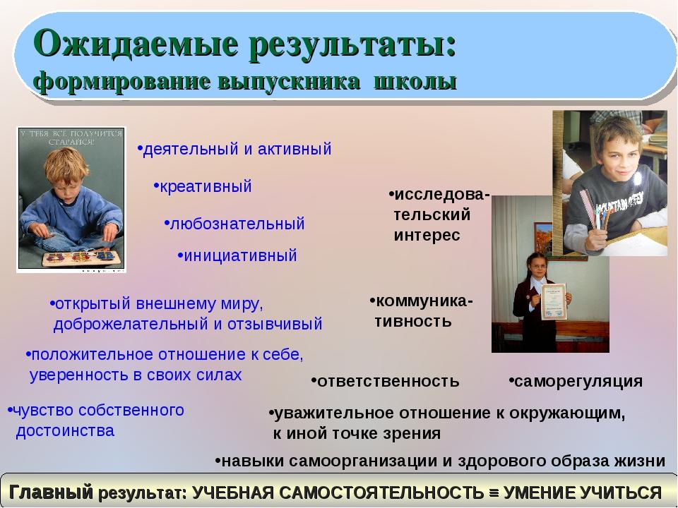 Ожидаемые результаты: формирование выпускника школы деятельный и активный кре...