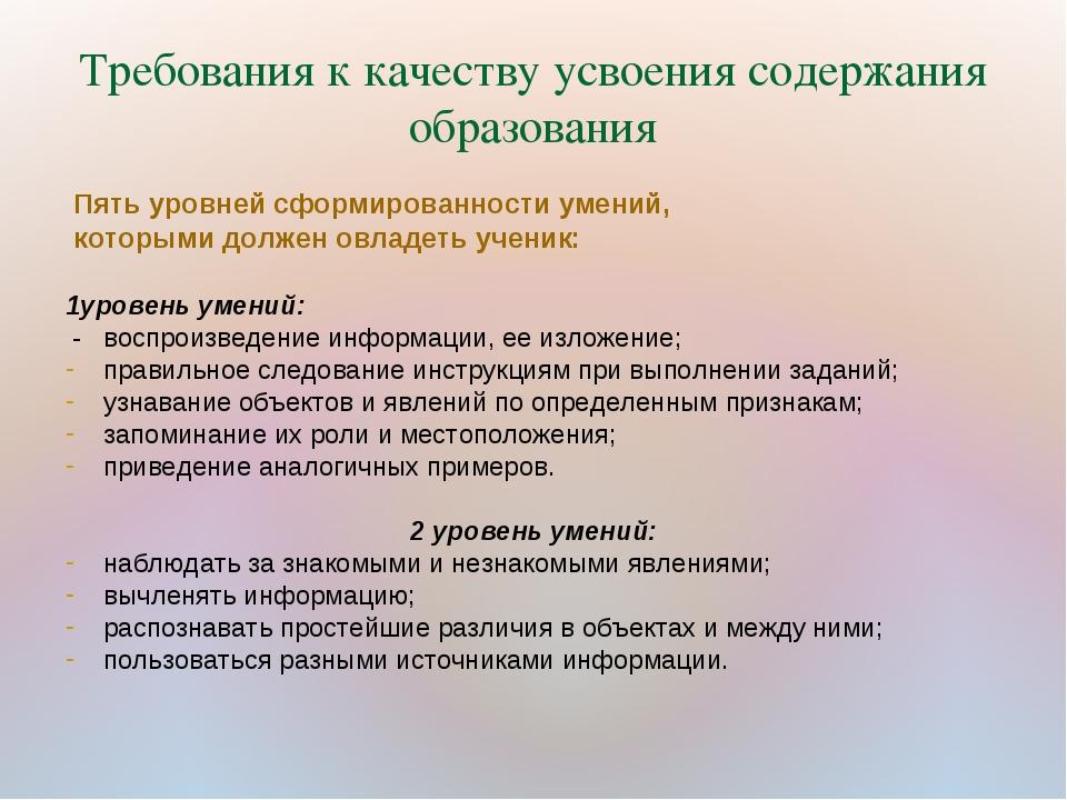 Требования к качеству усвоения содержания образования Пять уровней сформирова...