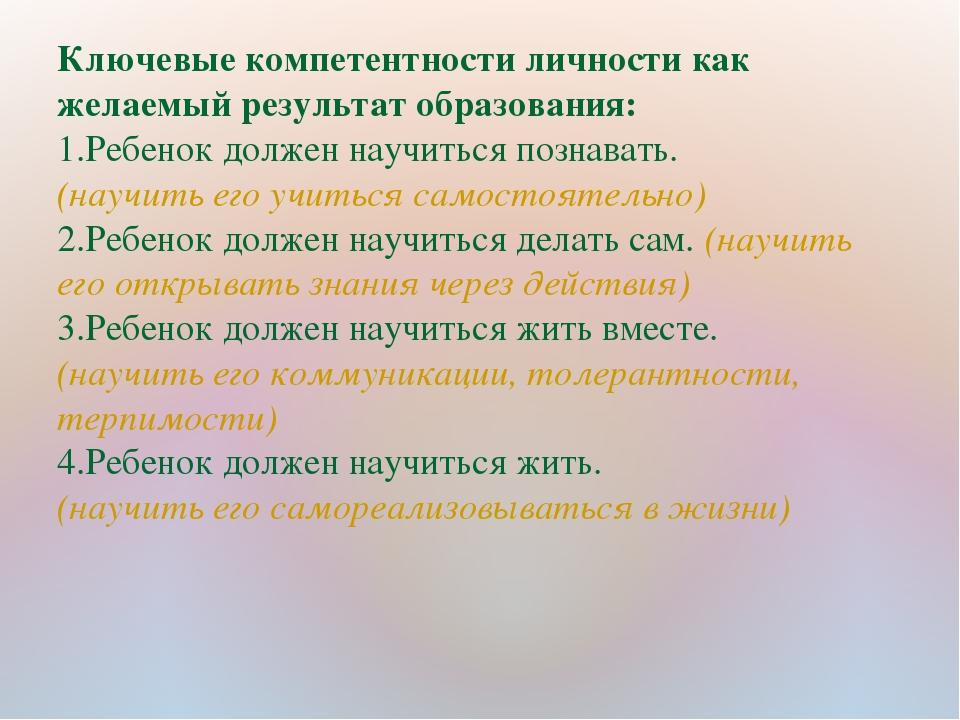 Ключевые компетентности личности как желаемый результат образования: 1.Ребено...