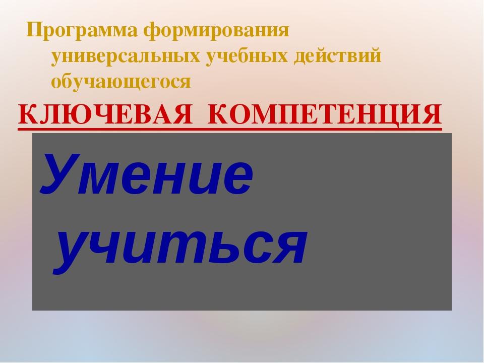 КЛЮЧЕВАЯ КОМПЕТЕНЦИЯ Программа формирования универсальных учебных действий об...