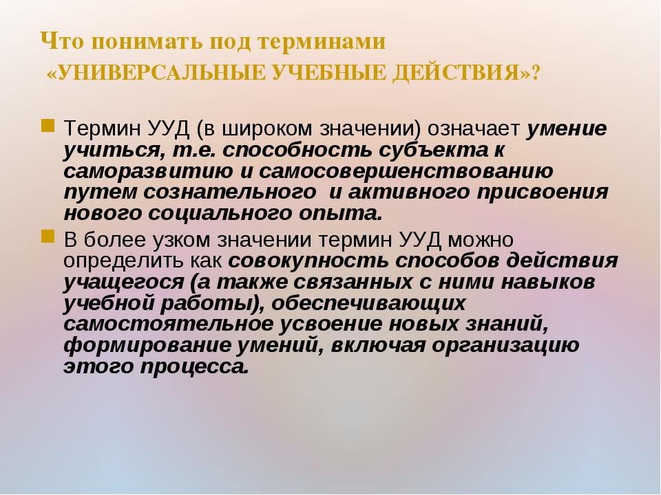 Что понимать под терминами «УНИВЕРСАЛЬНЫЕ УЧЕБНЫЕ ДЕЙСТВИЯ»? Термин УУД (в ши...