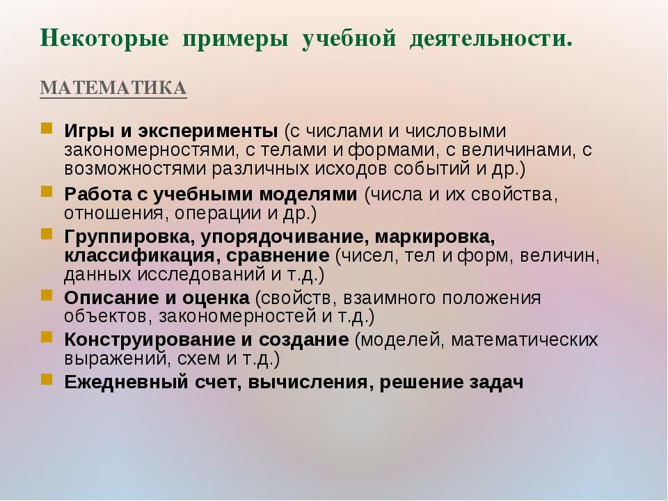 Некоторые примеры учебной деятельности. МАТЕМАТИКА Игры и эксперименты (с чис...