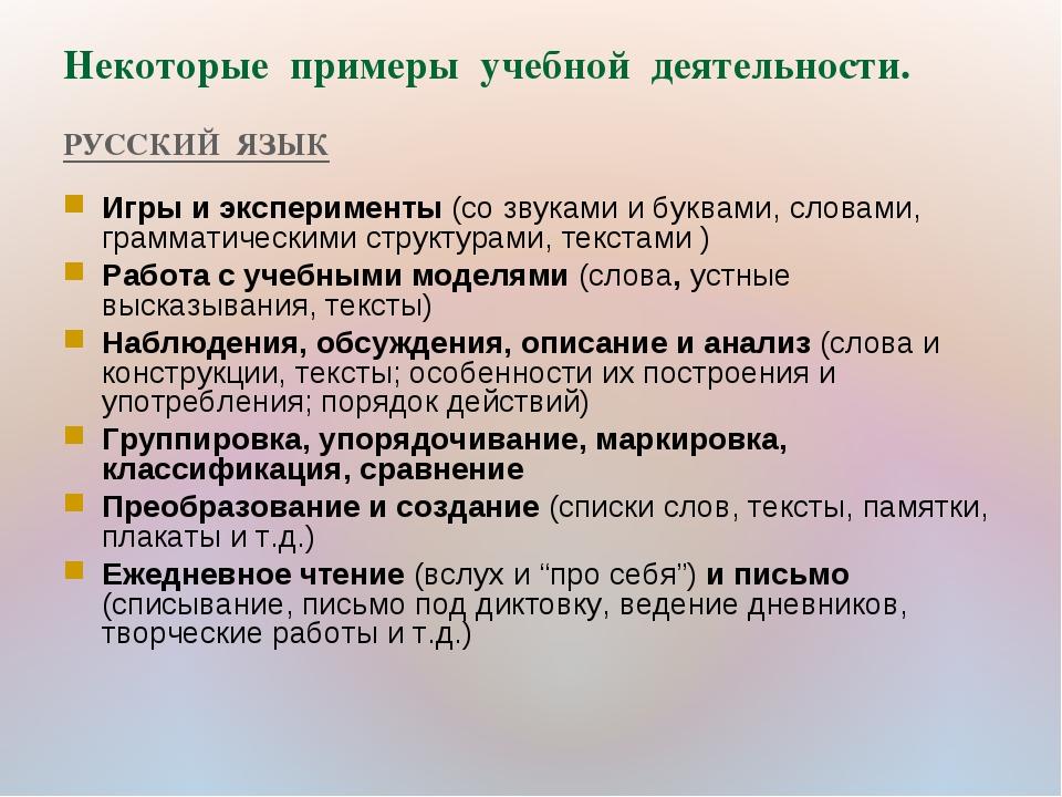 Некоторые примеры учебной деятельности. РУССКИЙ ЯЗЫК Игры и эксперименты (со...