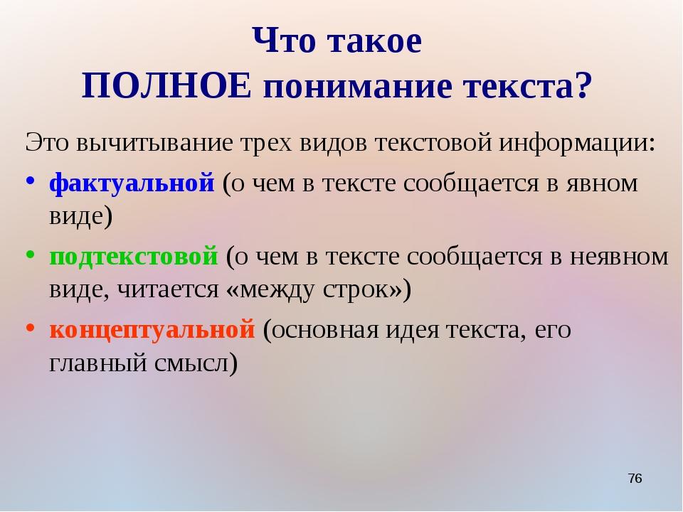* Что такое ПОЛНОЕ понимание текста? Это вычитывание трех видов текстовой инф...