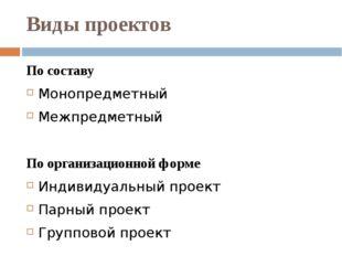 Виды проектов По составу Монопредметный Межпредметный По организационной форм