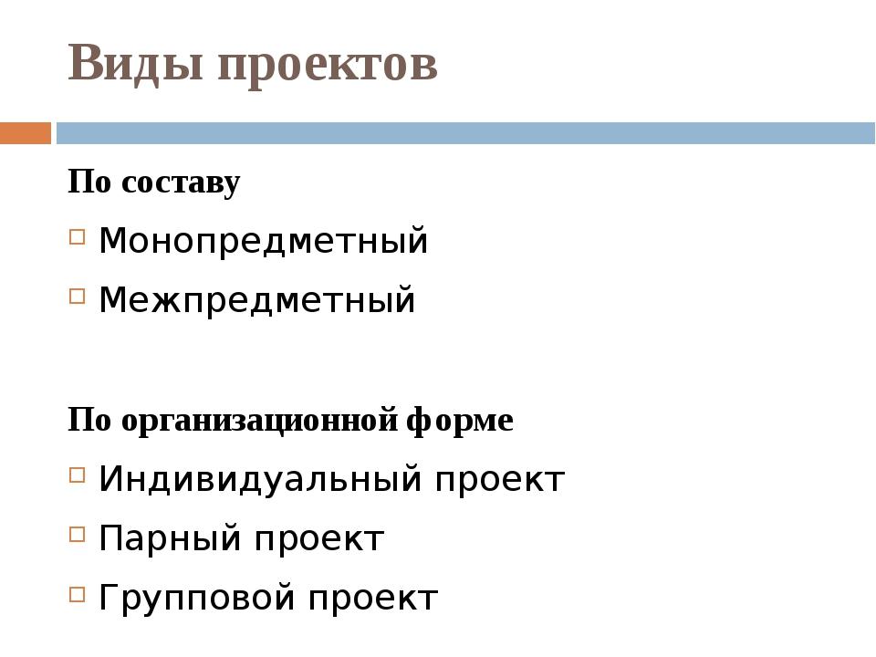 Виды проектов По составу Монопредметный Межпредметный По организационной форм...