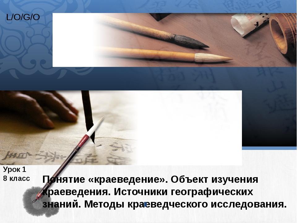 Понятие «краеведение». Объект изучения краеведения. Источники географических...