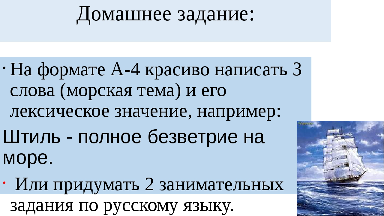 Домашнее задание: На формате А-4 красиво написать 3 слова (морская тема) и ег...