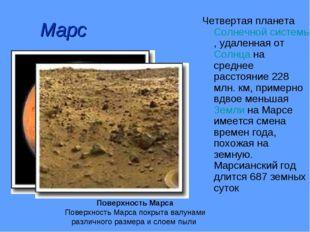 Марс Четвертая планета Солнечной системы, удаленная от Солнца на среднее расс