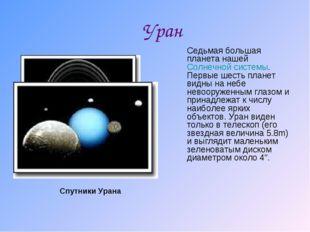 Уран Седьмая большая планета нашей Солнечной системы. Первые шесть планет вид