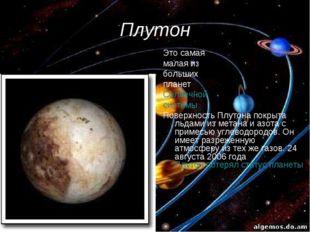 Плутон Это самая малая из больших планет Солнечной системы. Поверхность Плуто