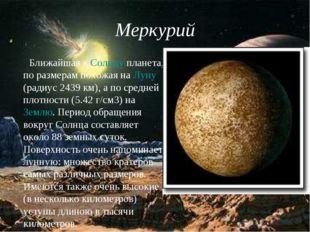 Меркурий Ближайшая к Солнцу планета, по размерам похожая на Луну (радиус 2439