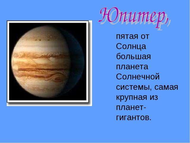 пятая от Солнца большая планета Солнечной системы, самая крупная из планет-г...